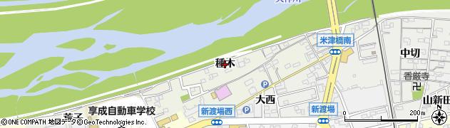 愛知県西尾市米津町(種木)周辺の地図