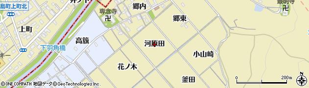 愛知県西尾市上羽角町(河原田)周辺の地図