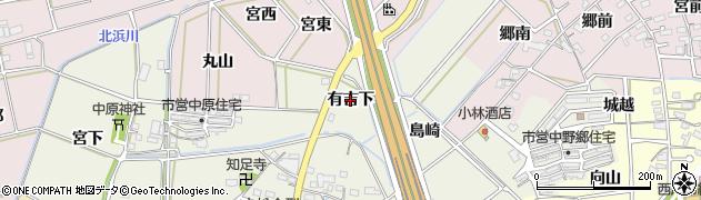 愛知県西尾市中原町(有吉下)周辺の地図