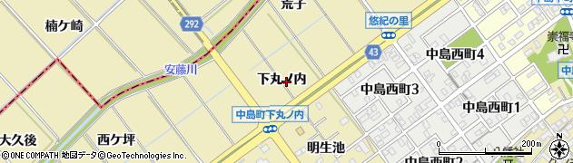 愛知県岡崎市中島町(下丸ノ内)周辺の地図