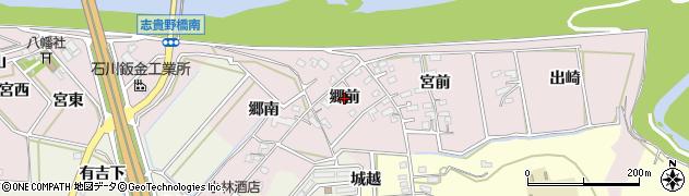 愛知県西尾市志貴野町(郷前)周辺の地図