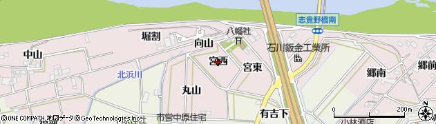 愛知県西尾市志貴野町(宮西)周辺の地図