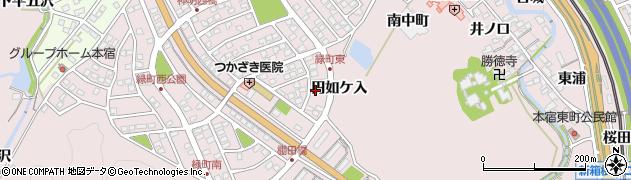 愛知県岡崎市本宿町(円如ケ入)周辺の地図