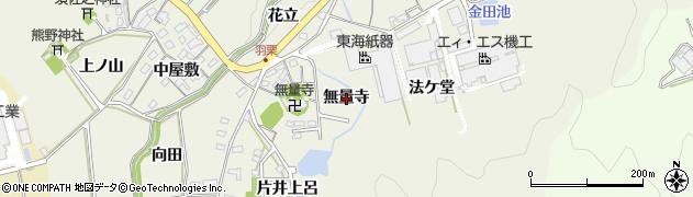 愛知県岡崎市羽栗町(無量寺)周辺の地図