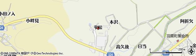 愛知県岡崎市羽栗町(平松)周辺の地図