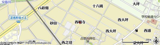 愛知県岡崎市正名町(西明寺)周辺の地図
