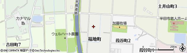 愛知県半田市福地町周辺の地図