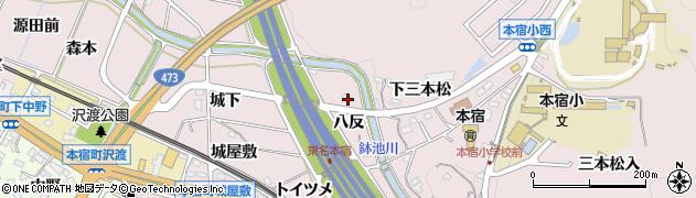 愛知県岡崎市本宿町(八反)周辺の地図