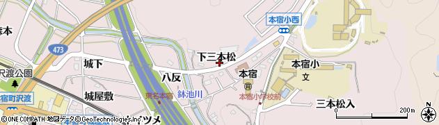 愛知県岡崎市本宿町(下三本松)周辺の地図