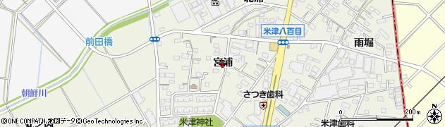 愛知県西尾市米津町(宮浦)周辺の地図