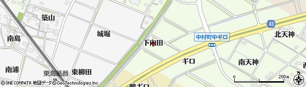 愛知県岡崎市中村町(下向田)周辺の地図
