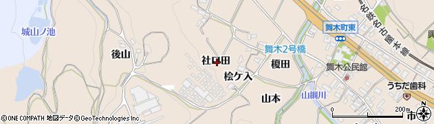 愛知県岡崎市舞木町(社口田)周辺の地図