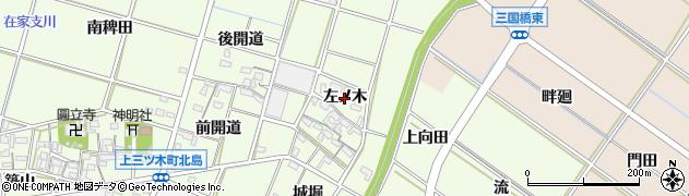 愛知県岡崎市上三ツ木町(左ノ木)周辺の地図