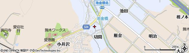 愛知県岡崎市池金町(切間)周辺の地図
