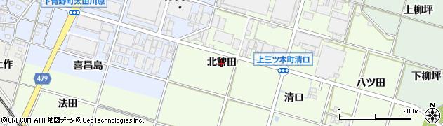 愛知県岡崎市上三ツ木町(北稗田)周辺の地図