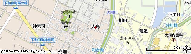愛知県岡崎市下和田町(大島)周辺の地図