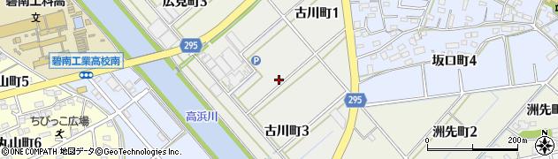 愛知県碧南市古川町周辺の地図
