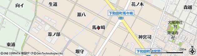愛知県岡崎市下和田町(馬々崎)周辺の地図