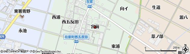 愛知県岡崎市在家町(宮前)周辺の地図