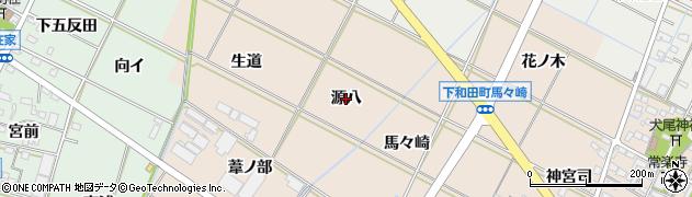 愛知県岡崎市下和田町(源八)周辺の地図