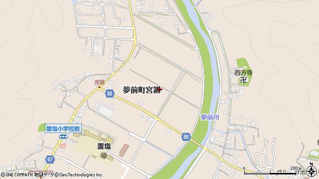 〒671-2121 兵庫県姫路市夢前町宮置の地図