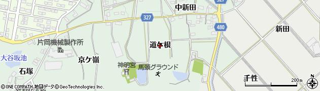 愛知県岡崎市美合町(道ケ根)周辺の地図