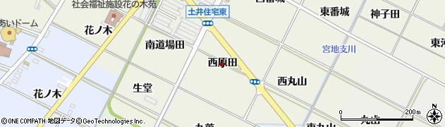 愛知県岡崎市土井町(西原田)周辺の地図