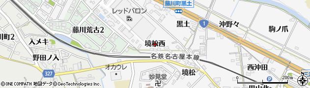 愛知県岡崎市藤川町(境松西)周辺の地図