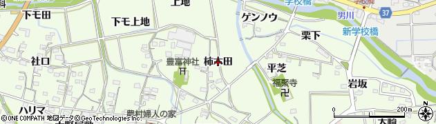 愛知県岡崎市牧平町(柿木田)周辺の地図