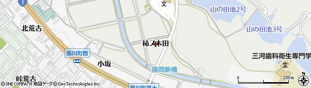 愛知県岡崎市岡町(柿ノ木田)周辺の地図