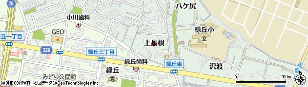 愛知県岡崎市美合町(上長根)周辺の地図