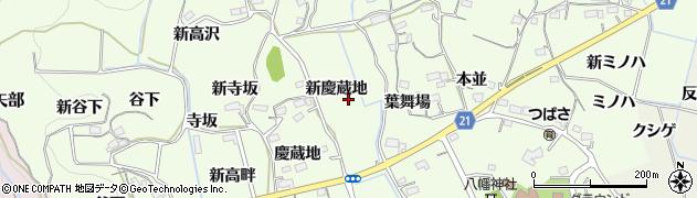 愛知県新城市矢部(新慶蔵地)周辺の地図