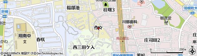愛知県岡崎市柱町(作々)周辺の地図