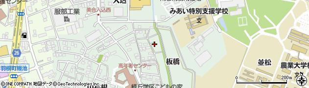 愛知県岡崎市美合町(板橋)周辺の地図