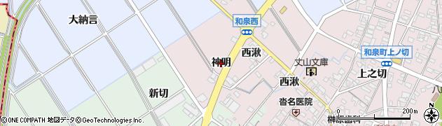 愛知県安城市和泉町(神明)周辺の地図