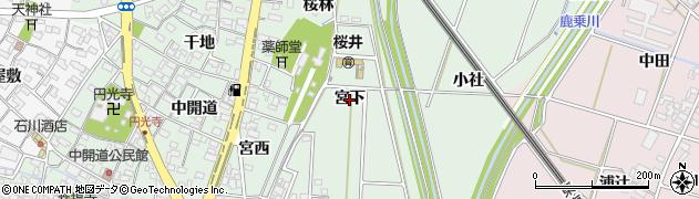 愛知県安城市桜井町(宮下)周辺の地図