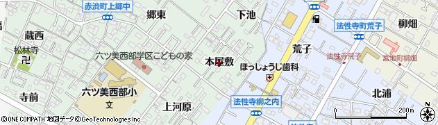 愛知県岡崎市赤渋町(本屋敷)周辺の地図