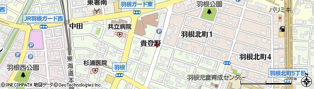 愛知県岡崎市羽根町(貴登野)周辺の地図