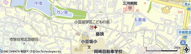 愛知県岡崎市戸崎町(藤狭)周辺の地図