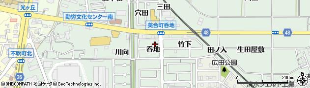 愛知県岡崎市美合町呑地周辺の地図