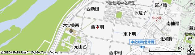 愛知県岡崎市中之郷町(西下明)周辺の地図