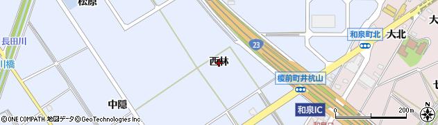 愛知県安城市榎前町(西林)周辺の地図