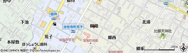 愛知県岡崎市宮地町(柳畑)周辺の地図