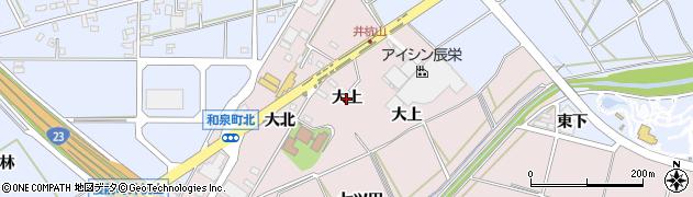愛知県安城市和泉町(大上)周辺の地図