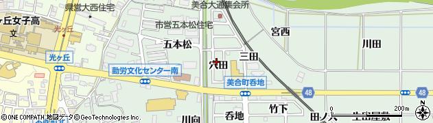 愛知県岡崎市美合町(穴田)周辺の地図