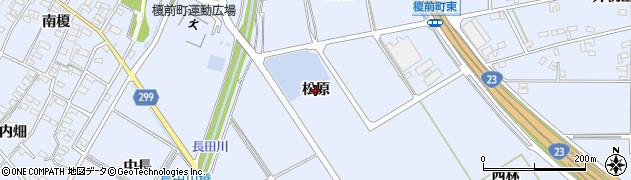 愛知県安城市榎前町(松原)周辺の地図