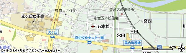 愛知県岡崎市美合町(五本松)周辺の地図