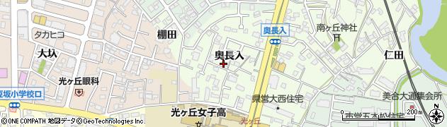 愛知県岡崎市大西町(奥長入)周辺の地図