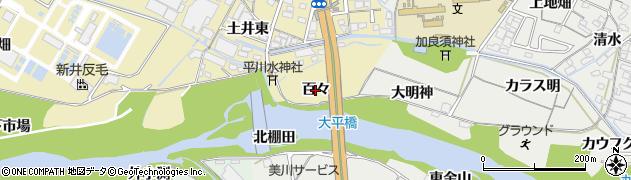 愛知県岡崎市大平町(百々)周辺の地図