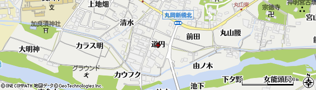 愛知県岡崎市丸山町(道円)周辺の地図
